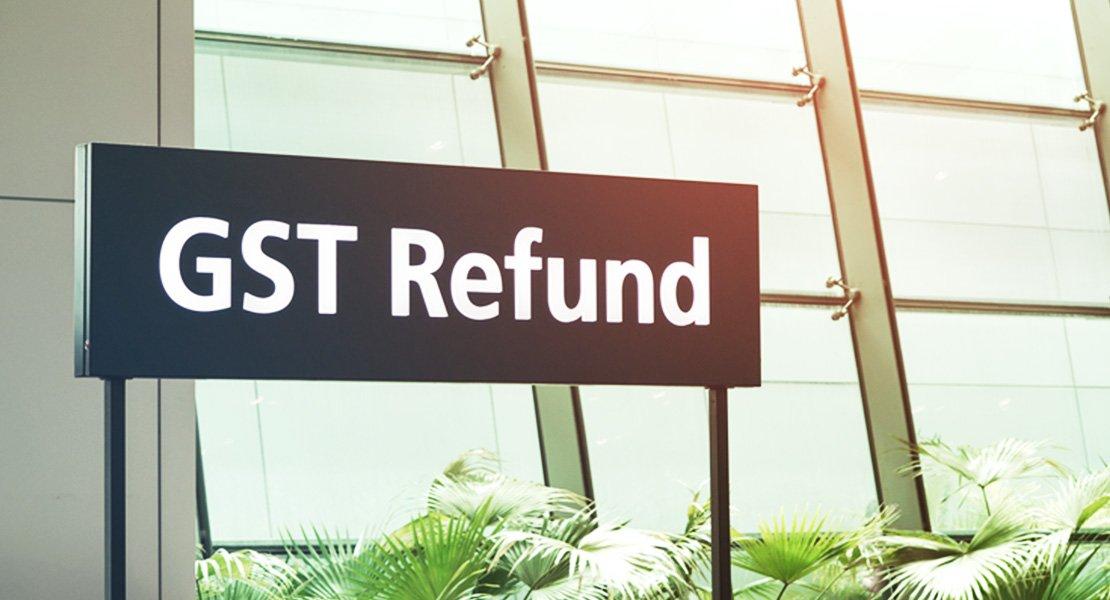 GST退税